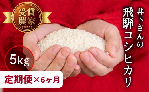 《定期便》飛騨産 コシヒカリ 5kg×6ヶ月 精白米 白米 飛騨の米 井下農園 こしひかり 令和2年産