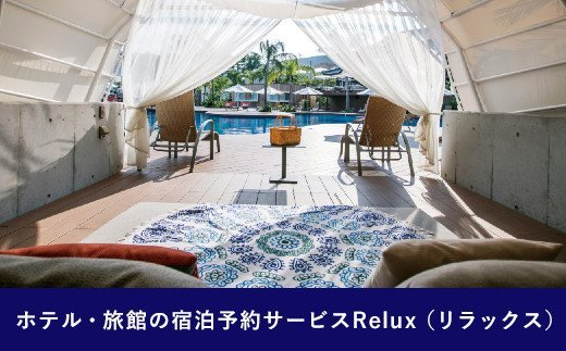 Relux旅行クーポンで宮崎市内の宿に泊まろう(15,000円相当を寄付より1ヶ月後に発行)_M160-003