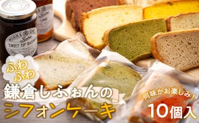 鎌倉しふぉんのシフォンケーキ ふわっふわのカット10個入り1箱