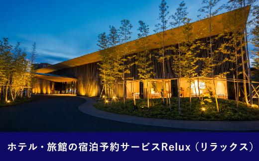 Relux旅行クーポンで宮崎市内の宿に泊まろう(40,000円相当を寄付より1ヶ月後に発行)_M160-006