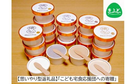 【思いやり型返礼品】さるふつ牛乳アイスクリーム バラエティ20個セット【03007】
