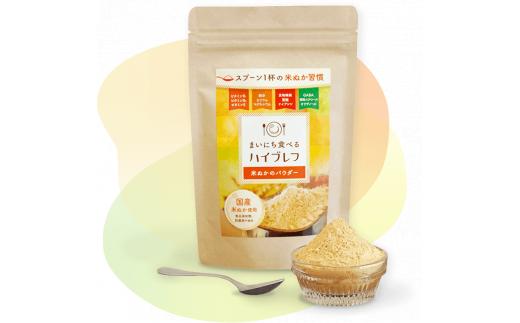 03D5047 米ぬかパウダー『まいにち食べるハイブレフ』200g×8袋【スプーン1杯の米ぬか習慣】