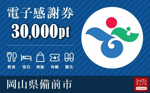 備前市電子感謝券 30,000pt(1pt=1円)