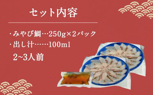 活魚ほうらい みやび鯛しゃぶ セット 250g×2パック 2~3名用