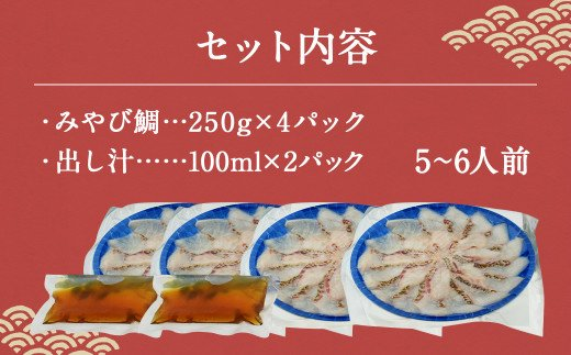 活魚ほうらい みやび鯛しゃぶ セット 250g×4パック 5~6名用