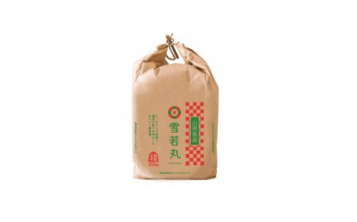 03D1082 【あんしん玄米】雪若丸20kg[令和2年産]