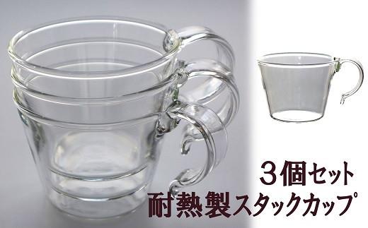 [F239]重ねてしまえる耐熱ガラス製カップ(3個)