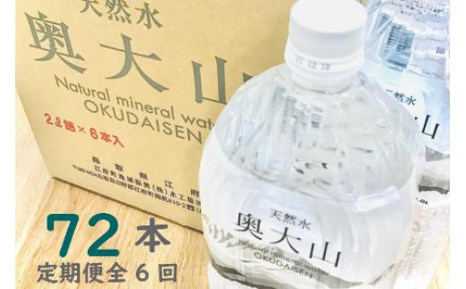 【定期便6ヶ月】天然水奥大山(ヨーデル)2リットル12本×6回 計72本(144リットル) ミネラルウォーター 軟水 ペットボトル 2L PET 0369