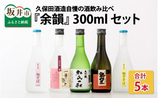 『余韻』 300ml 5本セット ~久保田酒造自慢の酒飲み比べ~ [A-1301]