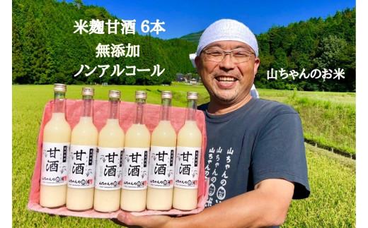 山ちゃんの甘酒