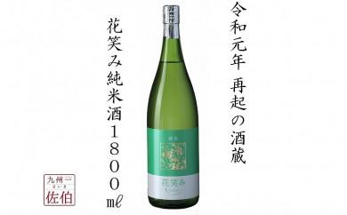 【令和元年 再起の酒蔵】花笑み純米酒1,800ml
