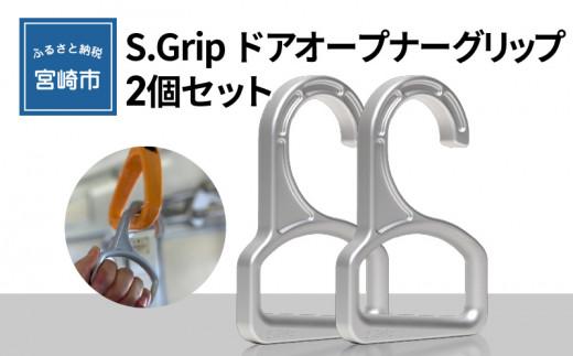 S.Grip 【航空機部品と同じ素材で軽い】 コロナ対策 グッズ つり革 非接触 フック ウイルス対策 ドアオープナー グリップ 日本製2個セット_M163-002