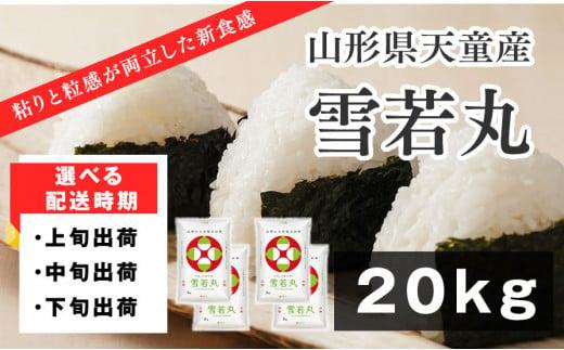 03D1152 雪若丸20kg(5kg×4袋)