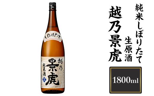 H4-18越乃景虎 純米しぼりたて生原酒1800ml【諸橋酒造】