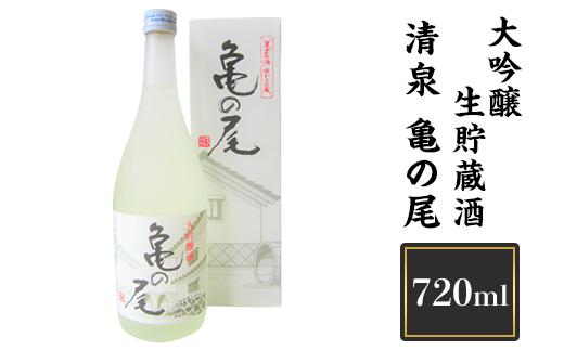 H4-25清泉 亀の尾 大吟醸生貯蔵酒 720ml【久須美酒造】