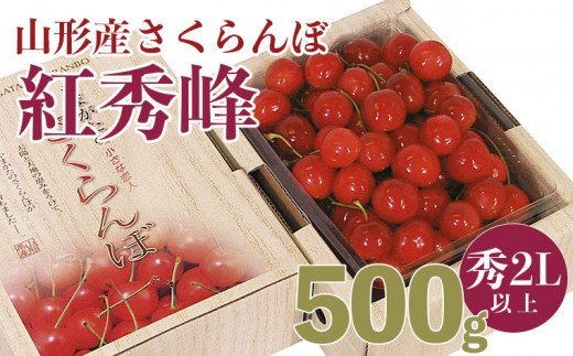FS20-121 さくらんぼ紅秀峰 秀品 厳選2Lサイズ以上500g入り1箱