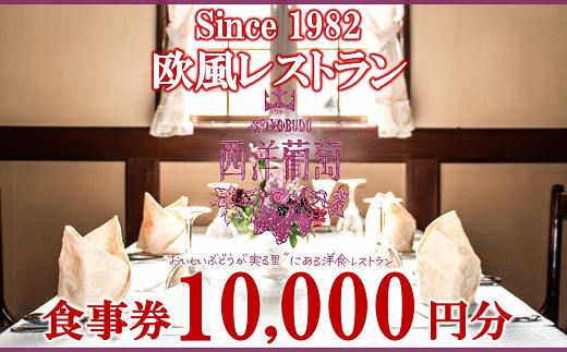 960 欧風レストラン「西洋葡萄」御食事券 2枚