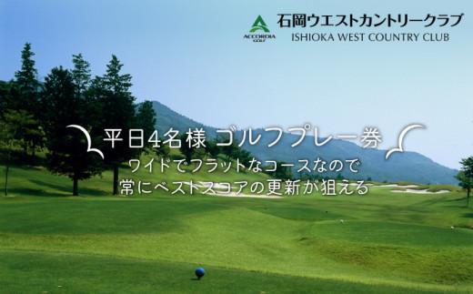 DU-1 平日4名様 ゴルフプレー券