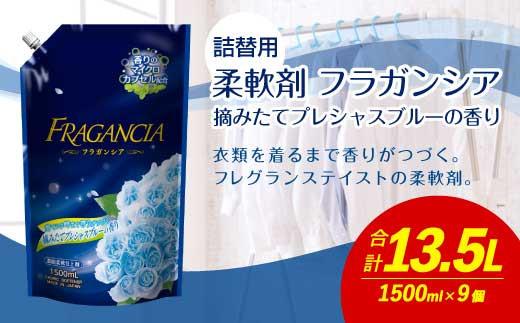 柔軟剤 フラガンシア 摘みたてプレシャスブルーの香り 詰替用 計13.5L