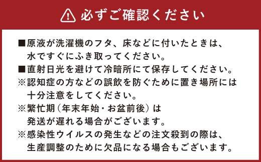 注意事項2