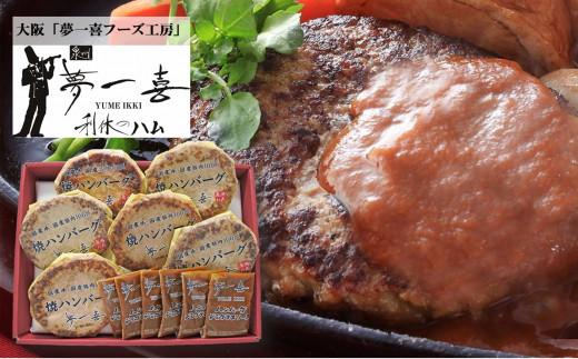 B0139.『夢一喜』国産牛・国産豚肉100%!焼ハンバーグ6個(デミグラスソース付)