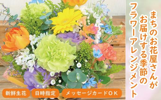おまかせフラワーアレンジメント(生花)_0S01