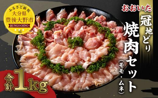 022-614【チャレンジ応援品】おおいた冠地どり 焼肉セット モモ ムネ 各500g計1kg 国産 地鶏 鶏肉