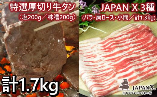 JAPAN X&特選厚切牛タンセット1.7kg [04301-0092]