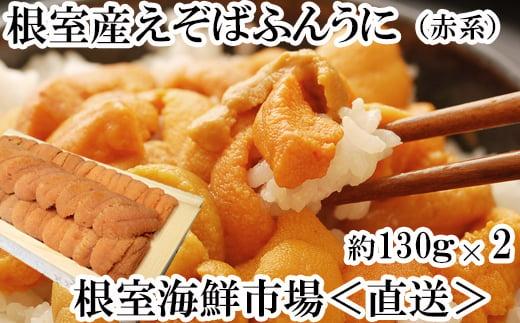 A-11154 【北海道根室産】エゾバフンウニ(赤系)約130g×2折