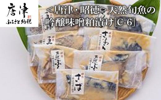 <唐津・昭徳>天然旬魚の吟醸味噌粕漬け[C-6]