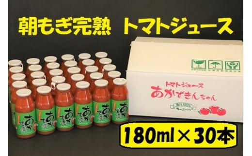 あかずきんちゃん 180ml×30本 朝もぎ完熟トマトジュース