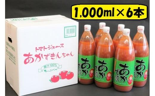 あかずきんちゃん 1,000ml×6本 朝もぎ完熟トマトジュース