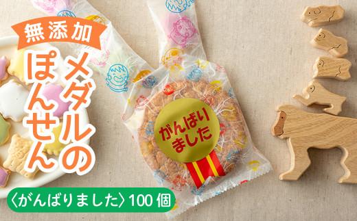 【メダル型のお菓子】安心安全!無添加 ぽんせん「がんばりました」100個