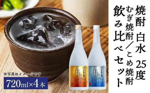 焼酎 白水 25度 720ml×4本セット(麦焼酎 白水、米焼酎 白水)