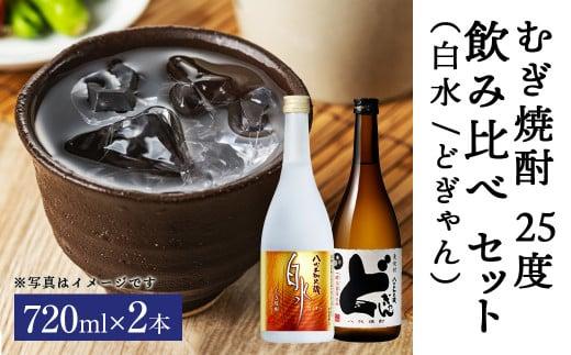 むぎ焼酎 25度 飲み比べ 720ml×2本セット(白水、どぎゃん)