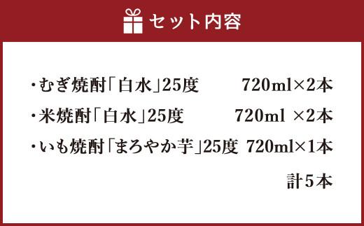 焼酎米 麦 いも飲み比べ 25度 720ml×5本(白水、まろやか芋)