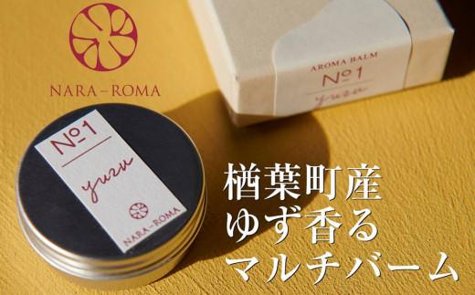 028c001 楢葉町産 ゆず香るマルチバーム【NARA-ROMA】