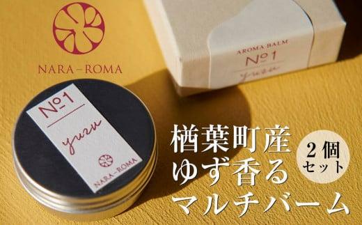 028c002 楢葉町産 ゆず香るマルチバーム【NARA-ROMA】(2個セット)