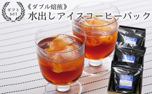 【ギフトセット】ダブル焙煎 水出しアイスコーヒーパック 40g×15個 5月~9月頃発送