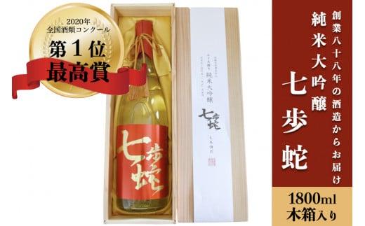 【河津酒造】純米大吟醸「七歩蛇」1800ml(木箱入り)