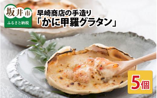 早崎商店の手造り「かに甲羅グラタン」 5個入り [A-0604]