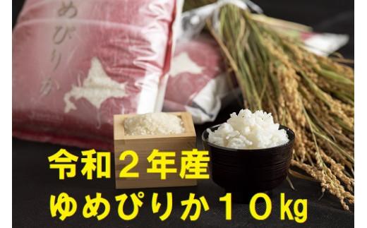 C-00 令和2年産 北海道秩父別町ゆめぴりか(10kg)低タンパク米