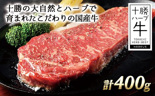 [020-H33]十勝ハーブ牛 サーロインステーキ<計400g>