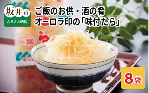 ご飯のお供・酒の肴 オーロラ印の「味付たら」 8袋 [A-0602]