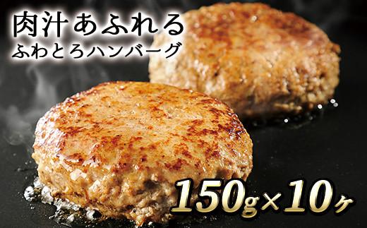 [015-N30]上士幌産ビーフ&ポーク ハンバーグ[150g×10ヶ]