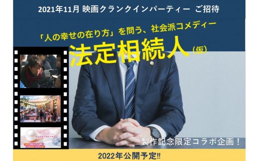 【300-48】映画「法定相続人(仮)」製作記念!クランクインパーティーご招待券(1名様分)*