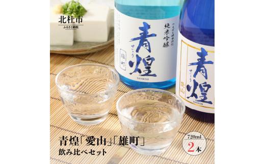 青煌 純米大吟醸 愛山&青煌 純米吟醸 雄町 飲み比べセット720ml×2本
