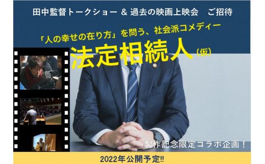 【100-54】田中光敏監督トークショー&監督作品上映会へのご招待券(1名様分)*