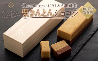 【Chocolaterie CALVA北鎌倉】栗きんとんショコラ