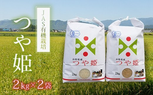 【先行予約 令和3年産 新米】JAS有機栽培 精米・玄米が選べる つや姫 2kg×2袋計4kg 2021年産